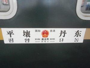中国丹東から朝鮮平壌へ向かう国際列車 撮影:@fd_a_