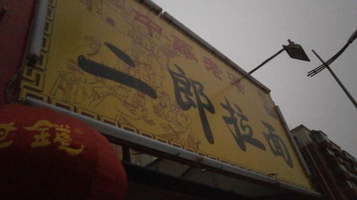 中国長春にある二郎拉面(ラーメン二郎)に行った時の話