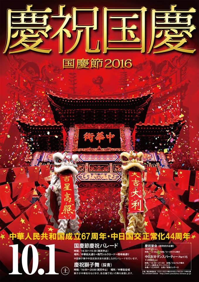 【2016年国慶節】ここは中国!?横浜中華街で国慶節記念パレード(2016年)