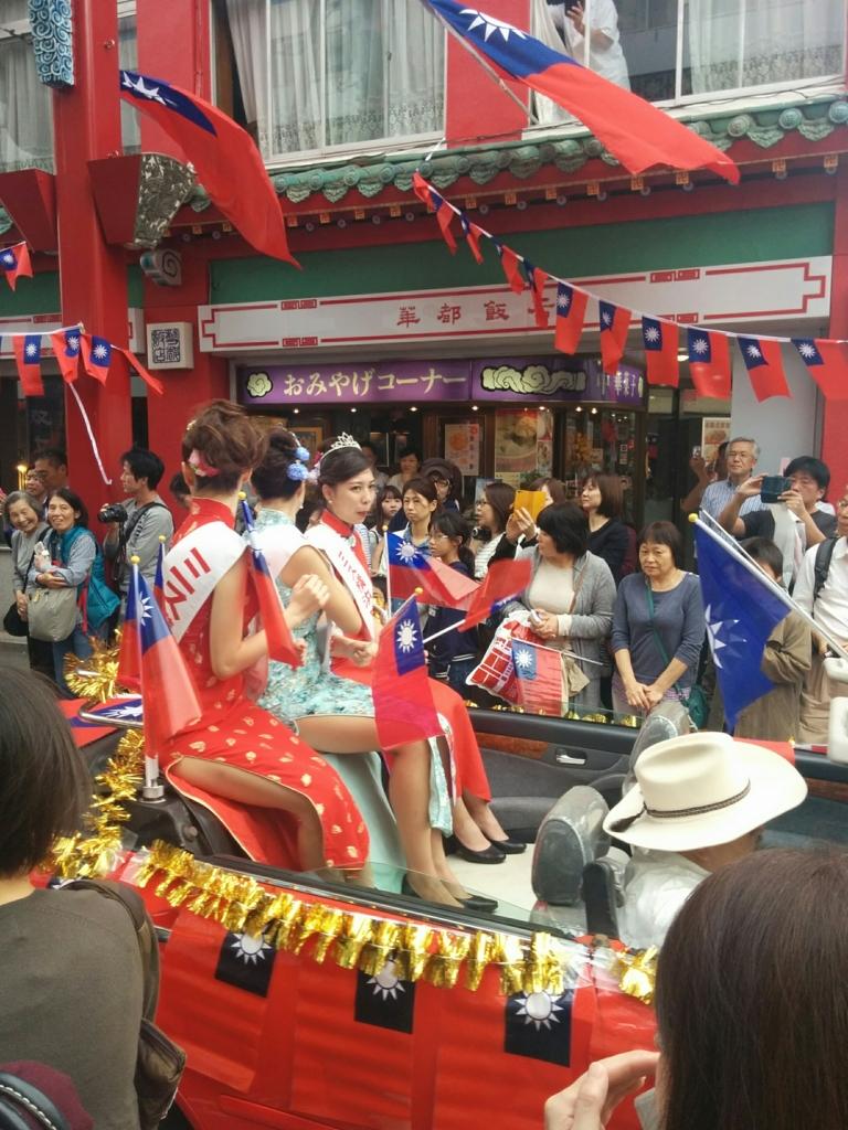 【2016年雙十節@横浜中華街】パレードに爆竹…国慶節以上の盛り上がりを見せた中華街の「中華民国建国記念日」
