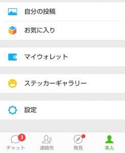 微信支付インターフェイス
