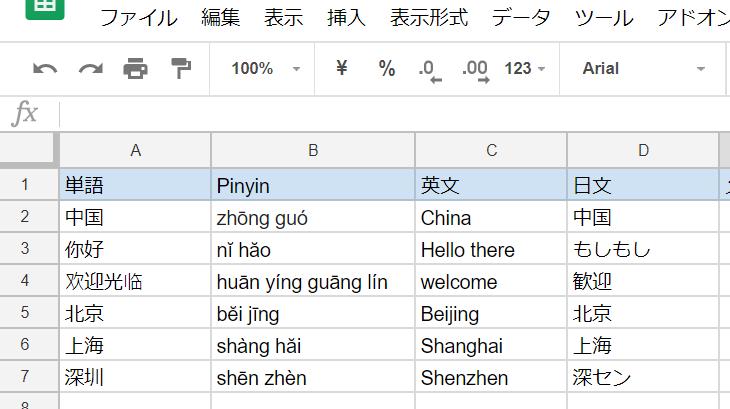 【中国語学習小ワザ】ピンイン付き単語帳を「スプレッドシート」で自動作成!? Google翻訳関数とアドイン「Hanyu Pinyin」活用術