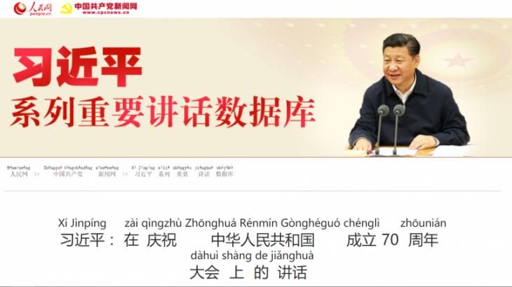 【あらゆる中文で学習せよ!】Chrome拡張機能「Add Pinyin」でWebサイトをピンイン付きに