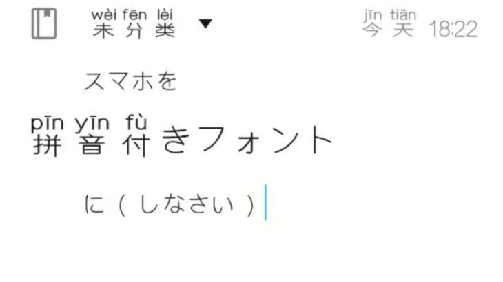 【中国語学習神器!】スマホをピンイン表示にする方法【ピンインフォント導入法】