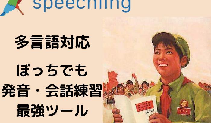 多言語対応!口語・発音練習アプリ「Speechling」でドシドシ口を動かそう